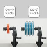 単体スプールと連結スプール用にショート・ロング2種類のシャフトを装備。