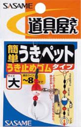 ささめ針(SASAME)P-220 簡単うきペットうき止めゴム