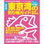 (海悠出版) 改訂版 東京湾の釣り場ガイド