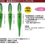 HAPYSON(ハピソン) 緑色発光自立ラバートップミニウキ 2号