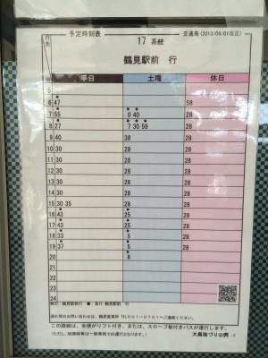 バス時刻表 鶴見駅行