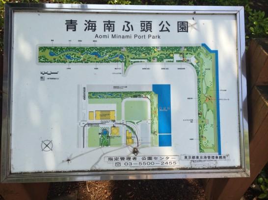 青海南ふ頭公園 案内図