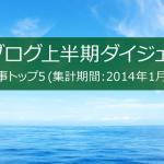 上半期ダイジェスト!6ヶ月間にわたる釣りブログのベスト記事トップ5!!