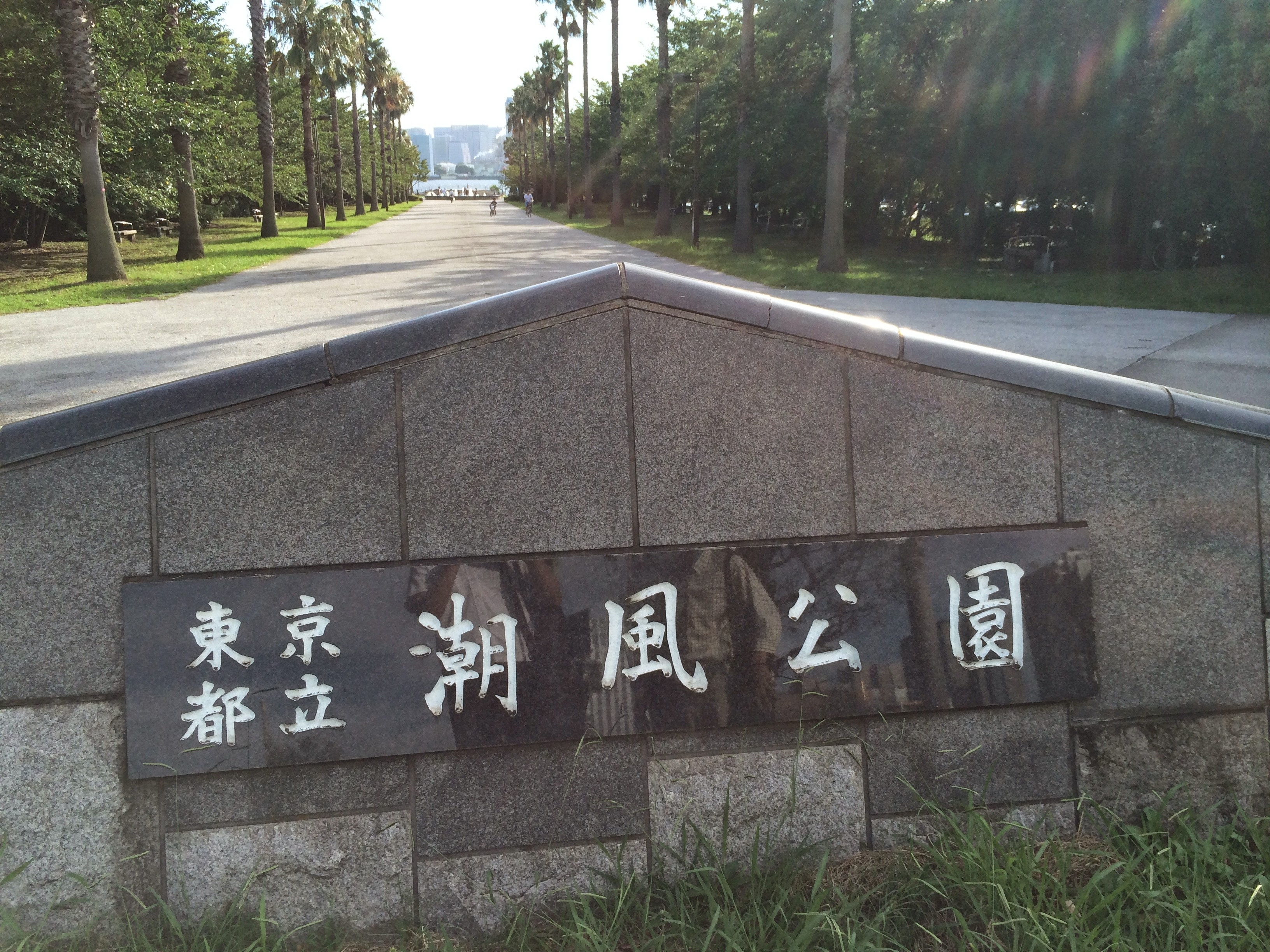 潮風公園 入口