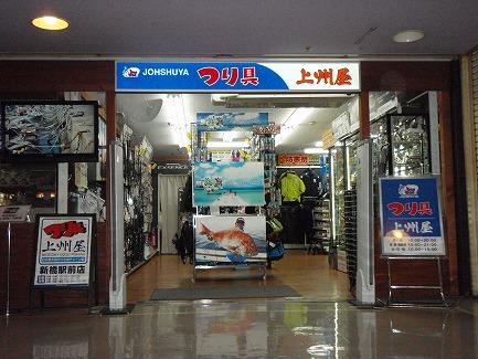 上州屋新橋店