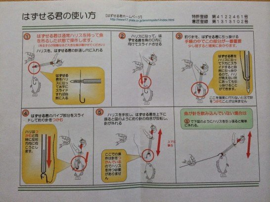 ハンドメイドの釣針外し具「はずせる君」取扱い説明書