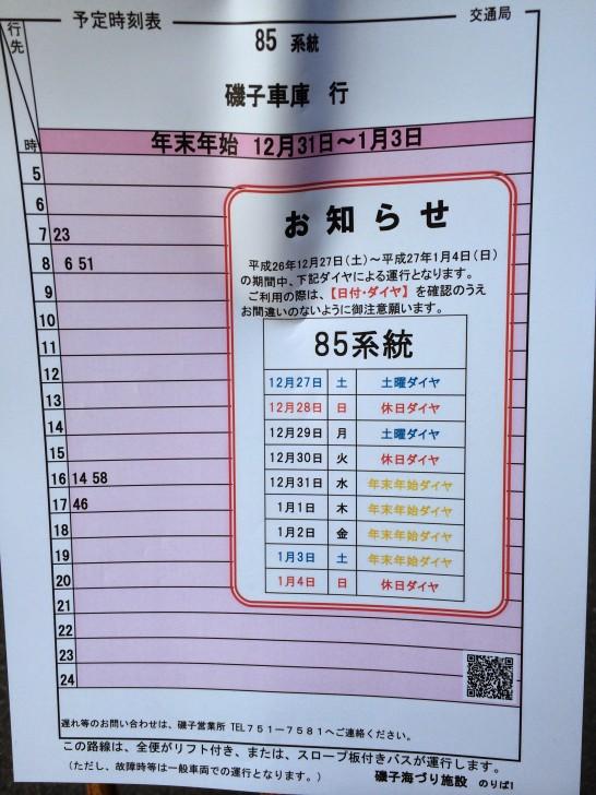 磯子車庫行き 年末年始バス時刻表