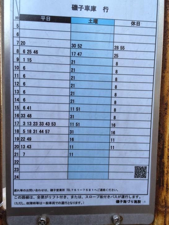 磯子車庫行き バス時刻表