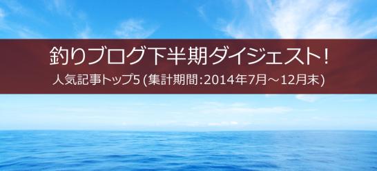 釣りブログ下半期ダイジェスト!人気記事トップ5(集計期間:2014年7月~12月末)