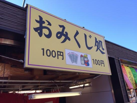 成田山 おみくじ売り場