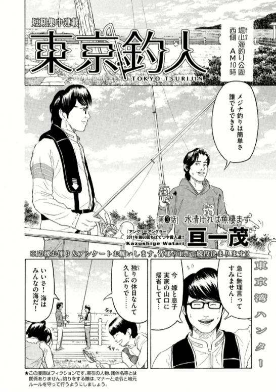 東京釣人 第3話 メジナ(グレ)