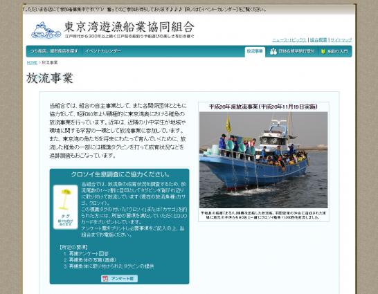 東京湾遊漁船業協同組合のサイト