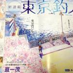 話題の釣り漫画! 東京湾を舞台にした「東京釣人」が凄く面白かった!