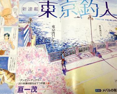 東京釣人 第1話 メバル