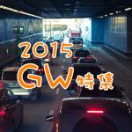 2015年GW特集!ゴールデンウィークは釣り初心者も楽しめる海釣り公園へ行ってみよう!