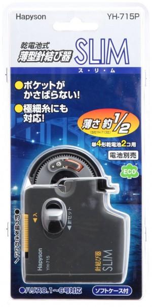 ハピソン (Hapyson) 乾電池式薄型針結び器 スリム YH-715P