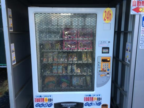 若洲海浜公園 釣りエサ自販機