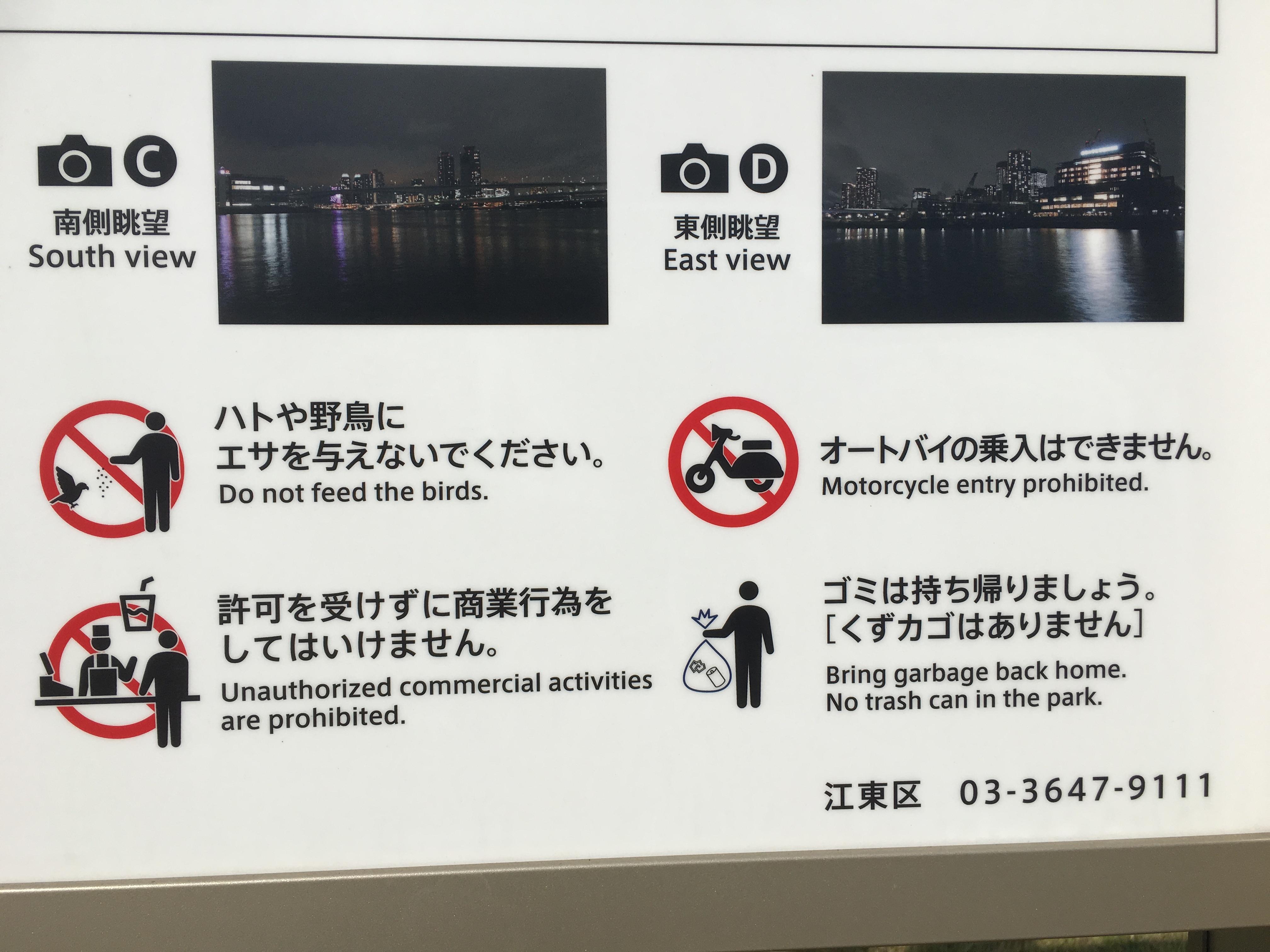 豊洲ぐるり公園 禁止事項