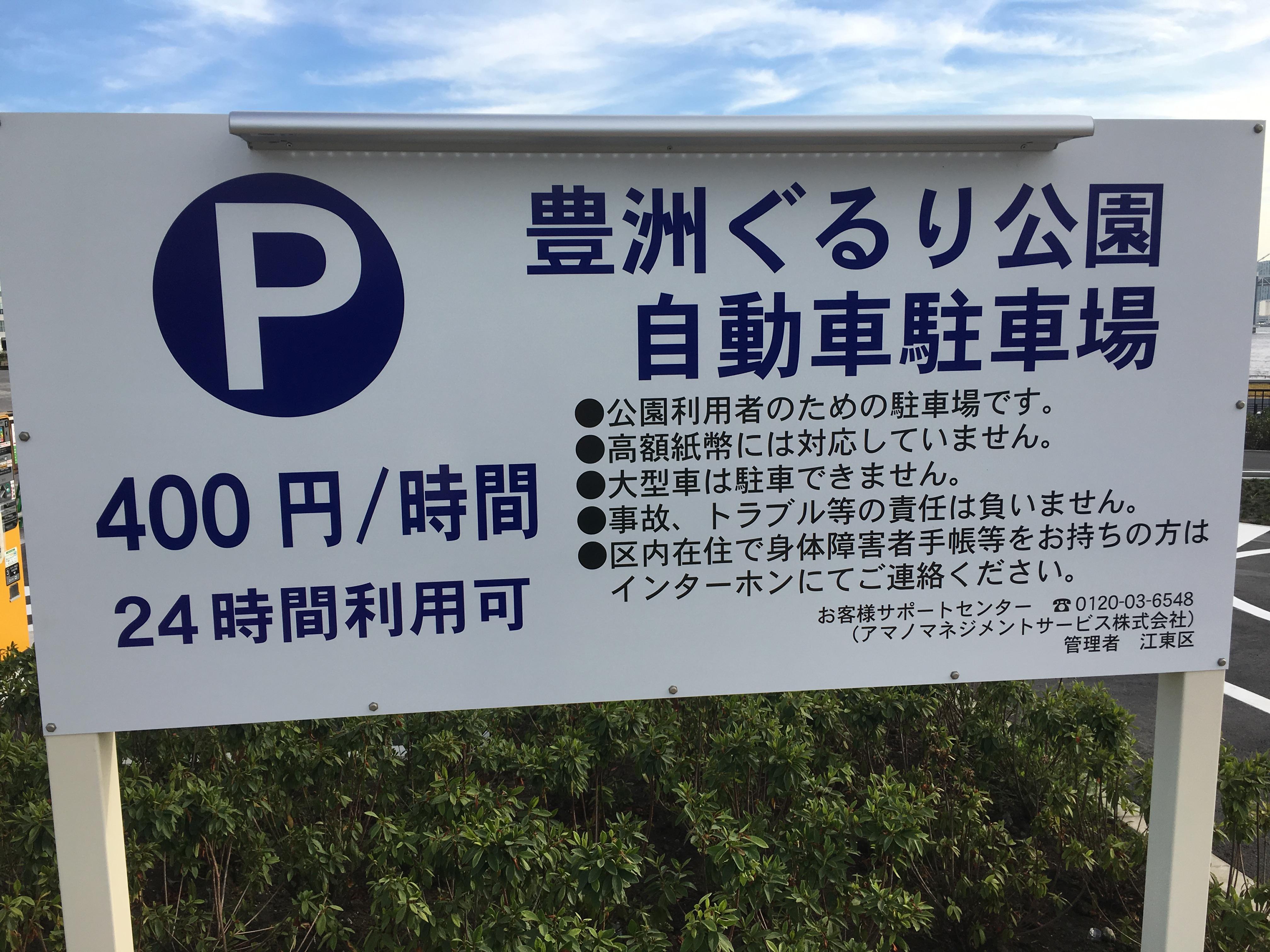 豊洲ぐるり公園 駐車場料金