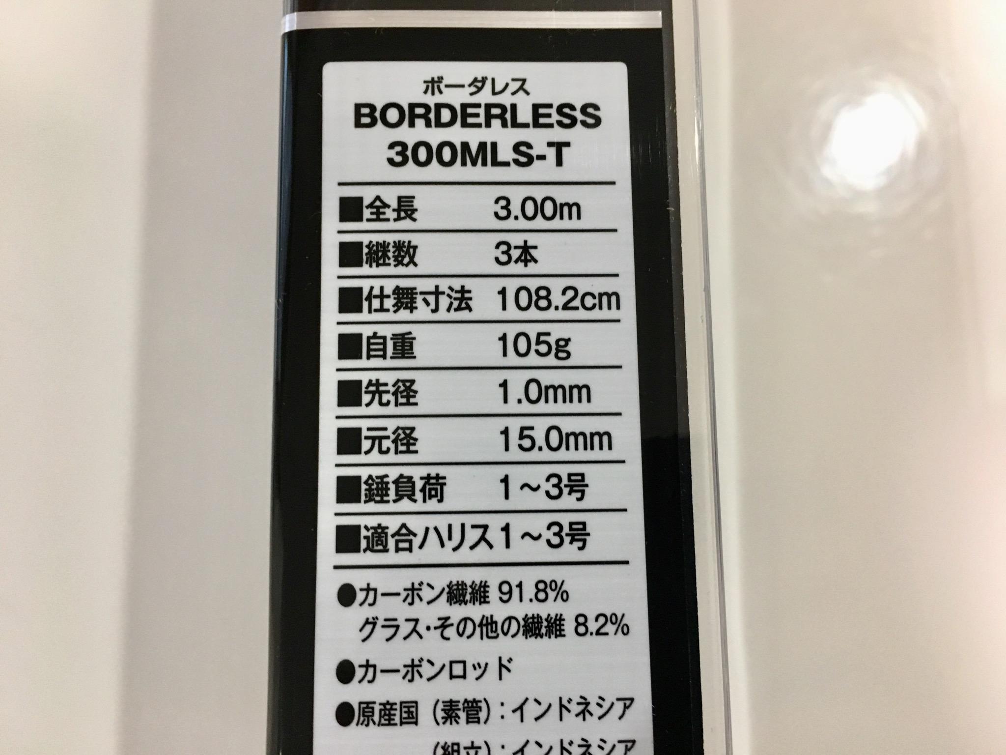 シマノ ボーダレス300MLS-T スペック表
